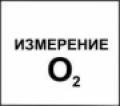 кислородомеры