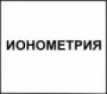ионометрия